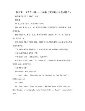 贺思谦:《千古一谦——浅论赵之谦手札书法艺术特点》.doc