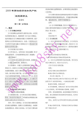 09新起点系统强化与考前精讲班商经讲义-张海峡.doc