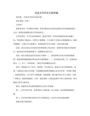 竞选文学社社长演讲稿.doc