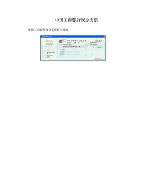中国工商银行现金支票.doc
