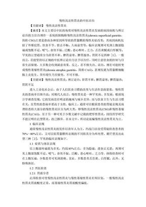 慢性浅表性胃炎的中医诊治.doc