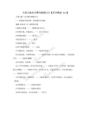 八荣八耻名言警句集锦(六)【共享精品-doc】.doc