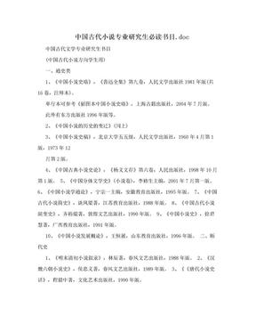 中国古代小说专业研究生必读书目.doc.doc