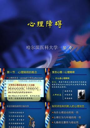 第四章_心理障碍.ppt