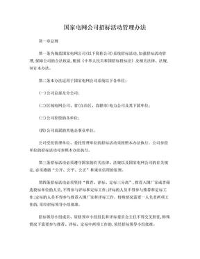 《国家电网公司招标活动管理办法》(doc).doc