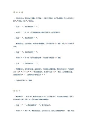 韩语字母发音全解.doc