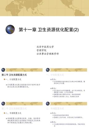第11章 卫生资源优化配置(2).ppt