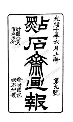 点石斋画报9-甲9.pdf