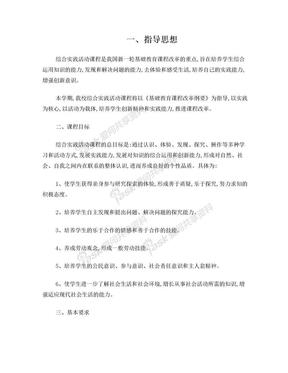 综合实践教学计划.doc