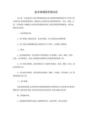 技术部图纸管理办法.doc