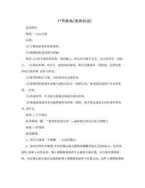 户外游戏(集体活动).doc