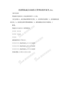 社团筹备成立向业务主管单位的申请书.doc.doc