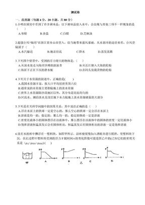 浙教版科学八年级上册第一单元综合测试卷及含答案.doc