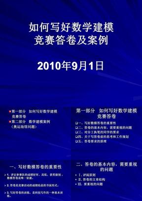 2010最新最好写好数学建模论文必看.ppt