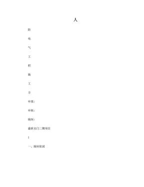 人防电气工程施工方案.doc