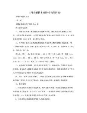 土壤分析技术规范(修改第四稿).doc