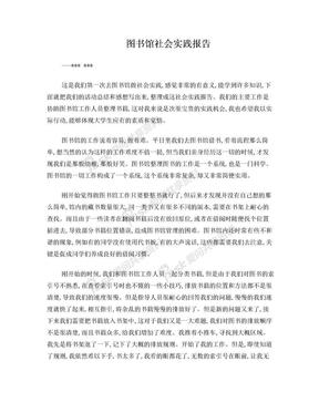 图书馆社会实践报告.doc
