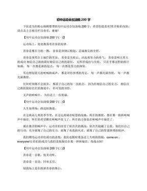 初中运动会加油稿200字.docx