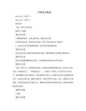 中职语文教案.doc