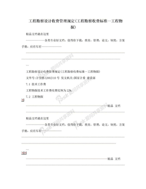 工程勘察设计收费管理规定(工程勘察收费标准—工程物探).doc