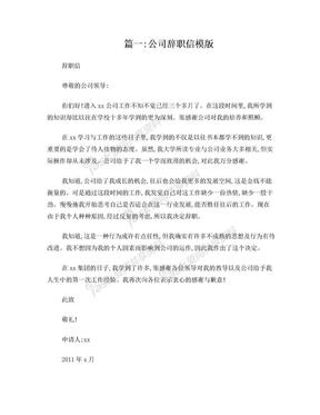 公司辞职信模板(共7篇).doc