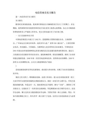 电信营业员实习报告.doc