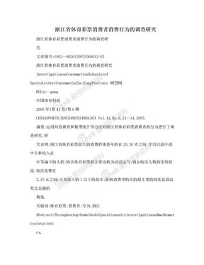 浙江省体育彩票消费者消费行为的调查研究.doc