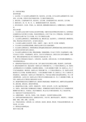 执业医师考试之《神经病学和精神病学》历年考试真题大汇总.doc