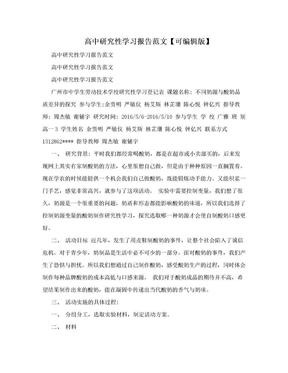高中研究性学习报告范文【可编辑版】.doc