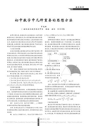 初中数学中几种重要的思想方法.pdf