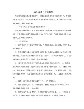 幼儿园暴力应急预案.doc