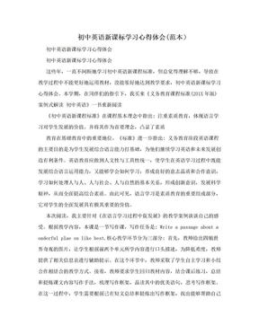 初中英语新课标学习心得体会(范本).doc