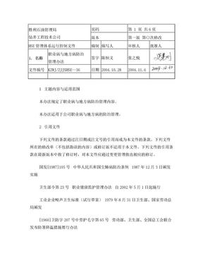 KZ-36职业病与地方病防治管理办法.doc