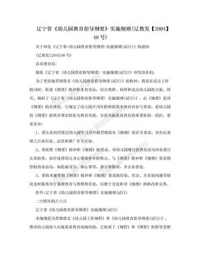 辽宁省《幼儿园教育指导纲要》实施细则(辽教发【2004】48号).doc