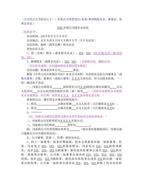 工商局范本XXXX有限公司股东会决议.doc