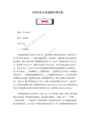 中国电信企业战略分析.doc