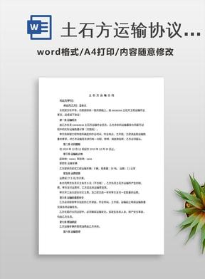 土石方运输协议范本.doc
