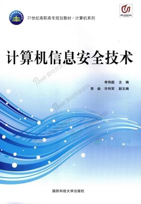计算机信息安全技术.pdf