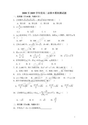 高二必修5模块测试卷1.doc