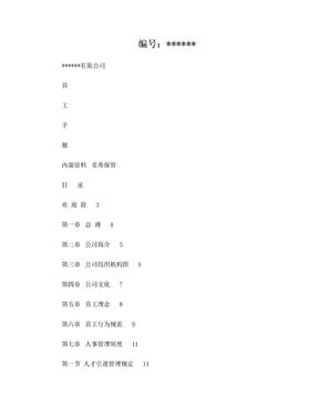 公司员工手册(完整版).doc