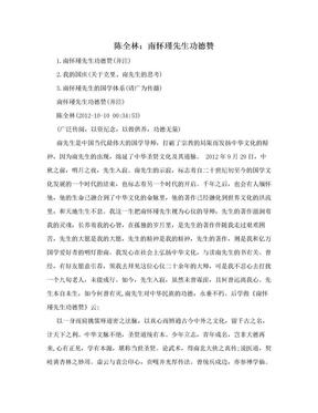 陈全林:南怀瑾先生功德赞.doc