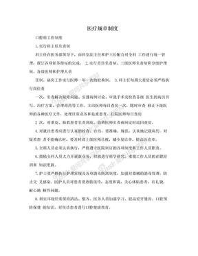 医疗规章制度.doc