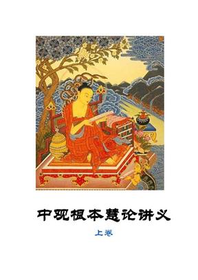 中论讲记-上.pdf