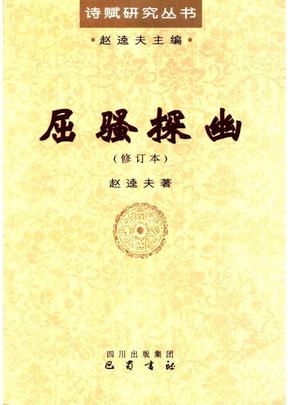 屈骚探幽+赵逵夫着.pdf