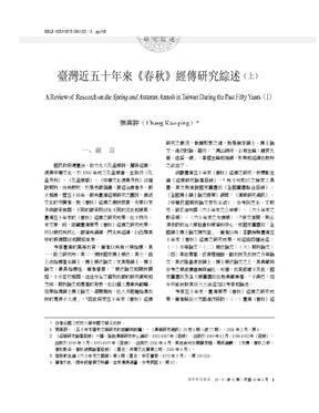 张高评《台湾近五十年来〈春秋〉经传研究综述》(汉学研究通讯2004).pdf