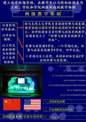 形势与政策第01讲:美国重返亚洲,引发中美冲突.ppt