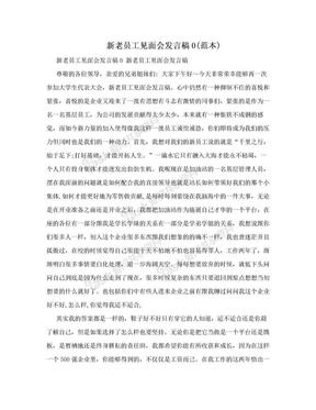 新老员工见面会发言稿0(范本).doc