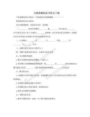 自愿离婚协议书范文下载.doc