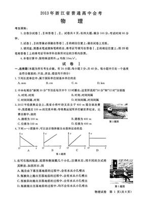 2013年浙江省普通高中物理会考试卷(含评分标准).pdf