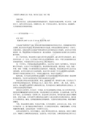 《听儒学大师谈人生》.doc